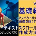 s-サムネイル情報発信videostudioアスペクト比編集8