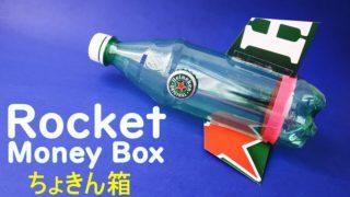 s-サムネイルロケット貯金箱9