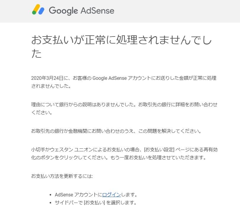 Googleアドセンスメール支払いできず1