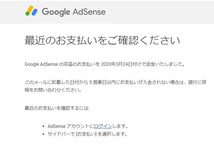 googleアドセンスメール3