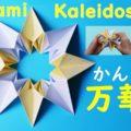 s-サムネイル形が変わる折り紙5