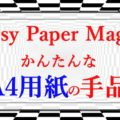 s-サムネイル簡単な紙の手品2